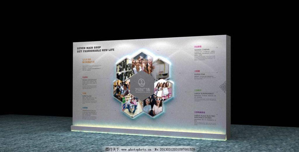 企业形象墙蜂巢展示品牌万达 背景墙 室内设计 背景设计 水晶字