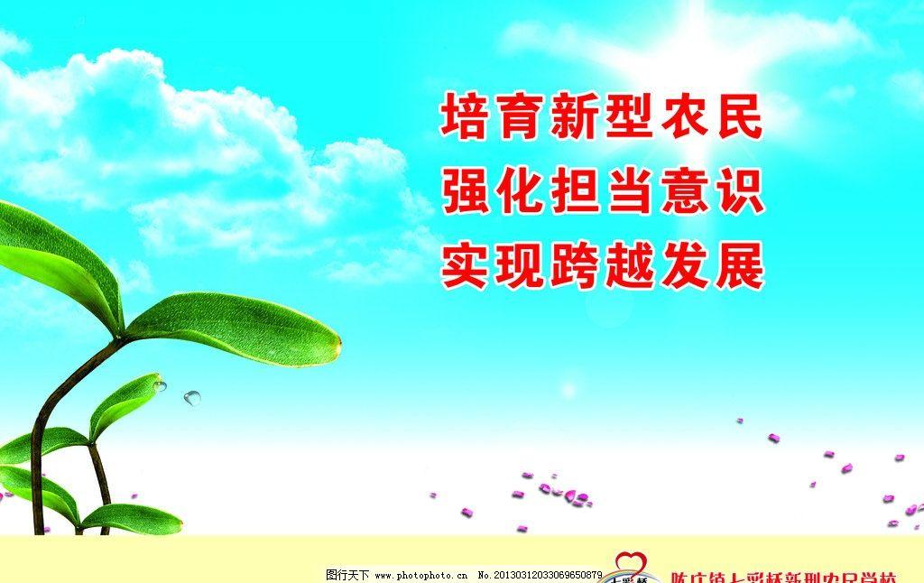 标志 树芽 水珠 蓝天 白云 沙粒 标语 新型农民学校 psd 学校类展板