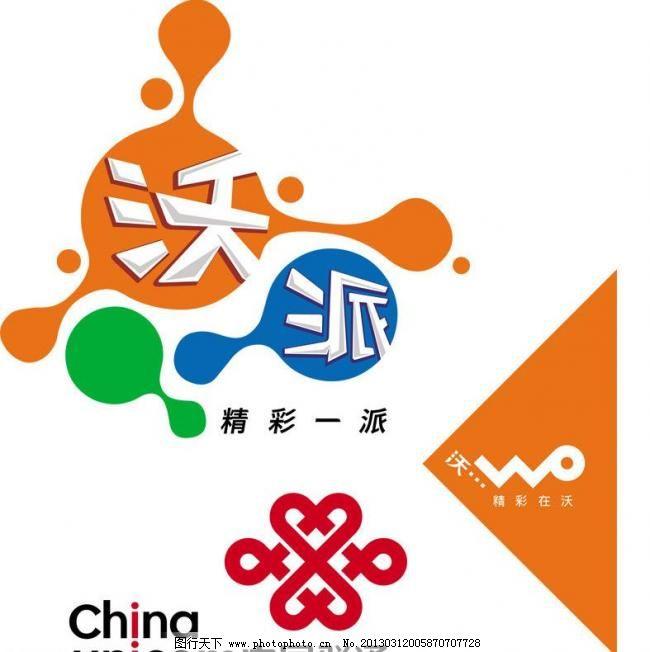 中国联通 沃派图片_现代科技