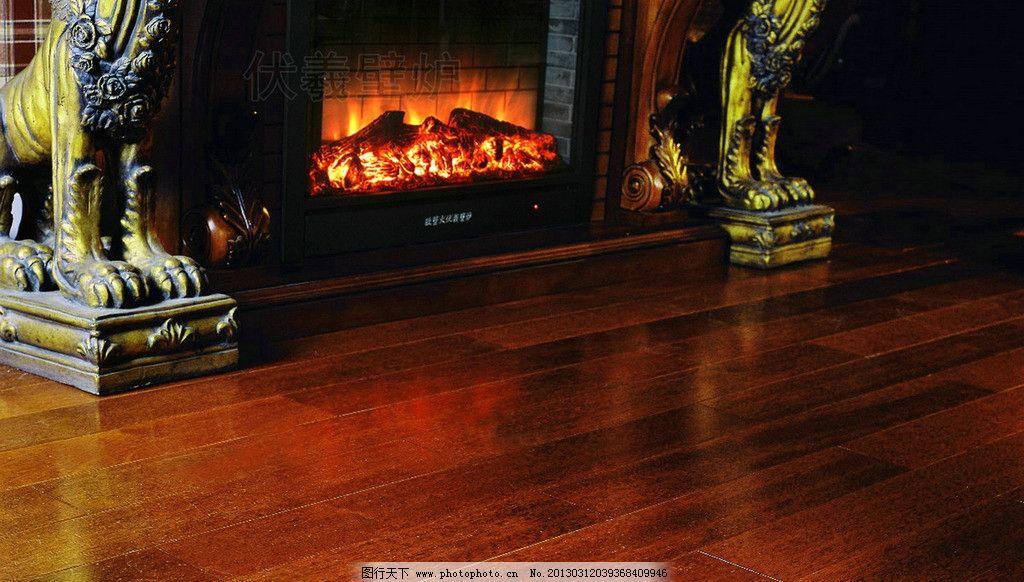 木地板上的伏羲壁炉图片