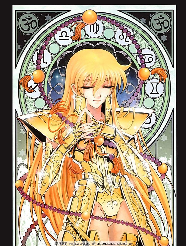 十二黄金圣斗士女版 沙加图片