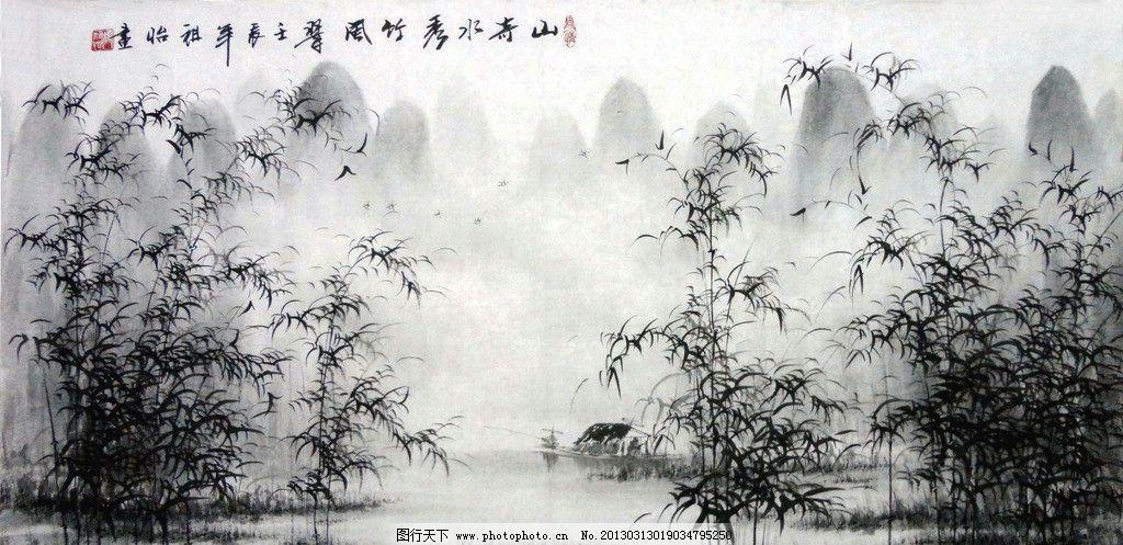 水彩国画 水墨画 国画 风景国画 山水风景 山水图 竹子 树木 绘画书法