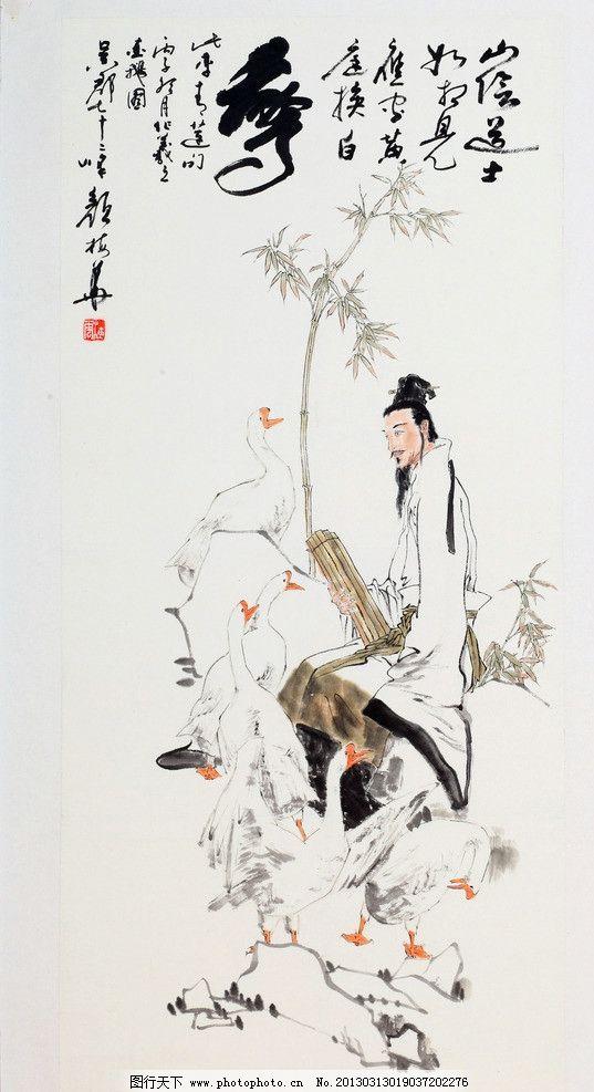 国画人物 诗人 读圣贤书 鹅 白鹅 竹简 手拿竹简 水墨人物 竹子 绘画图片