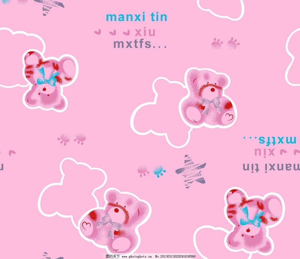 卡通熊 印花 线条 抽象图案 可爱图案 童装 星星 布匹 英文