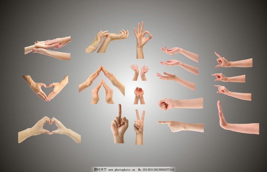 各种样式的手势动作图片