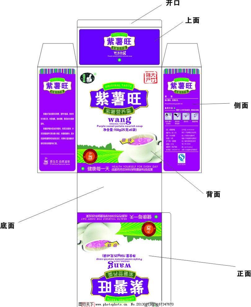 紫薯包装盒 包装盒 紫薯 农田 包装设计 广告设计 矢量 cdr