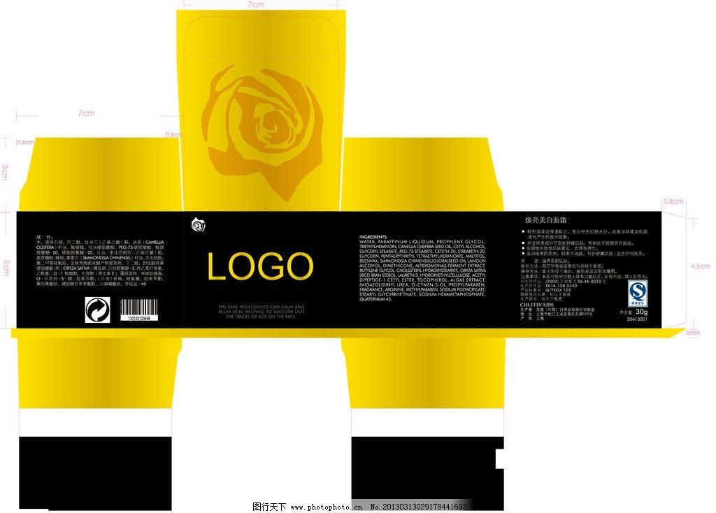 包装盒 展开图 金色 黑色 刀版 渐变 包装设计 广告设计 矢量 ai
