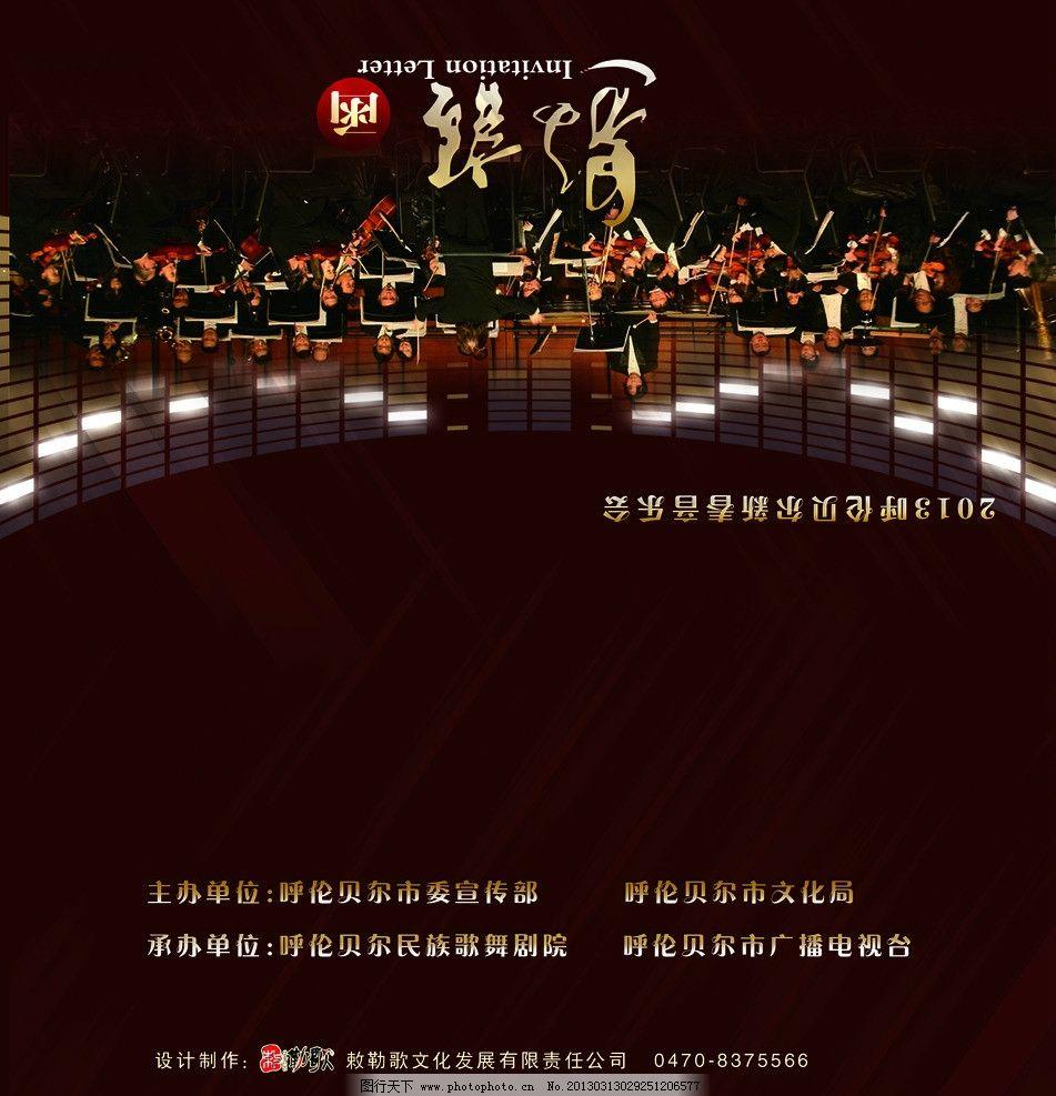 音乐会邀请函 新春音乐会 邀请函 请帖设计 广告设计模板 源文件 300