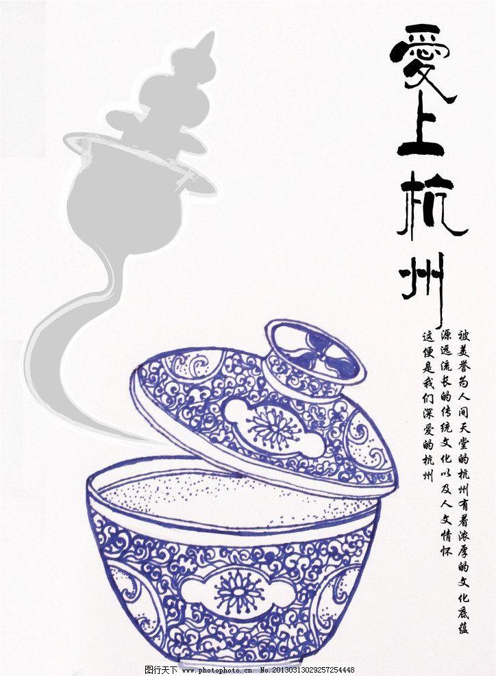 中国风杭州海报设计 中国风 茶杯 雷峰塔 文字 杭州 海报 水汽 古典