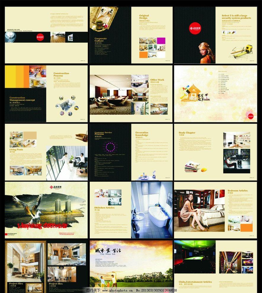 装修公司宣传画册图片