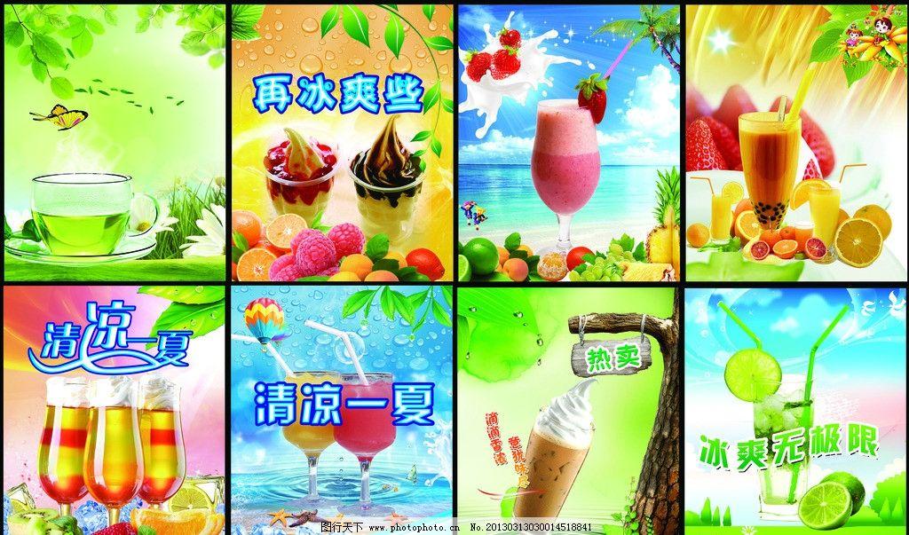 冷饮 奶茶海报图片_海报设计_广告设计_图行天下图库
