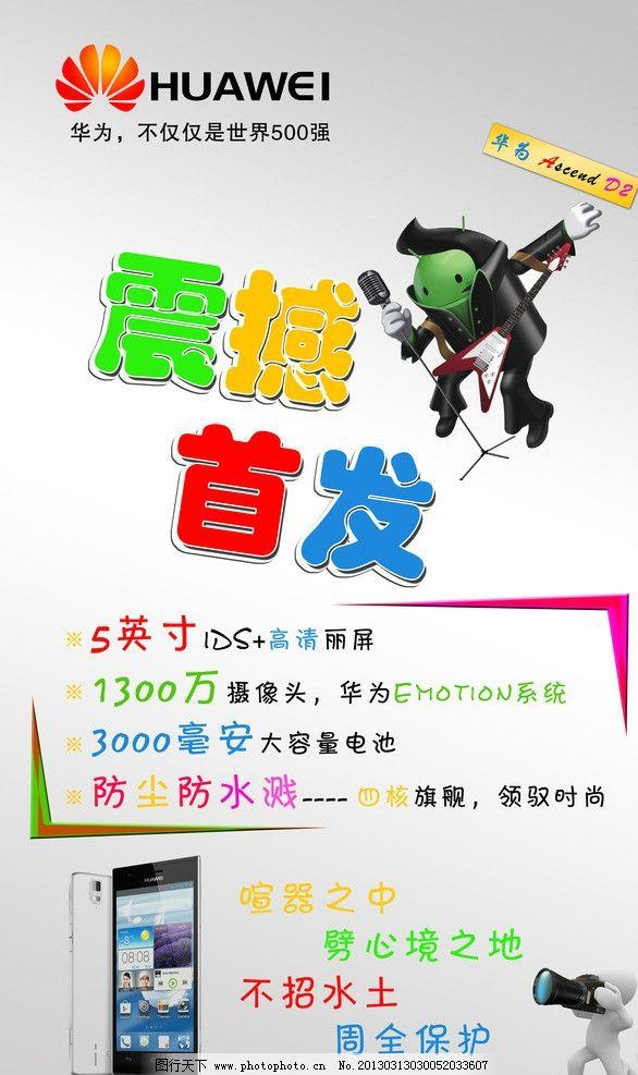 华为手机海报图片