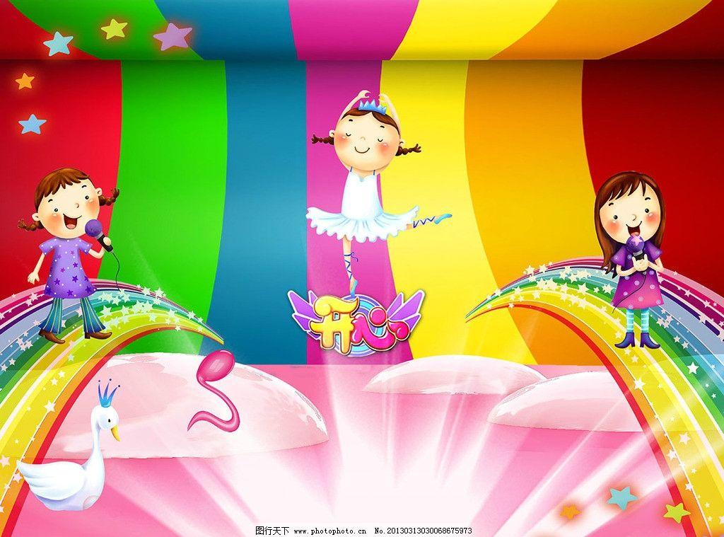 精美儿童卡通幼儿园海报图片_海报设计_广告设计_图行