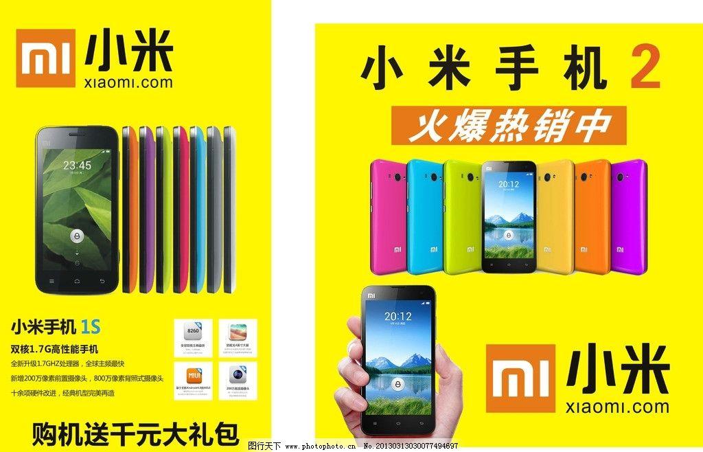 小米手机 小米2 手机 海报设计 广告设计 矢量 cdr