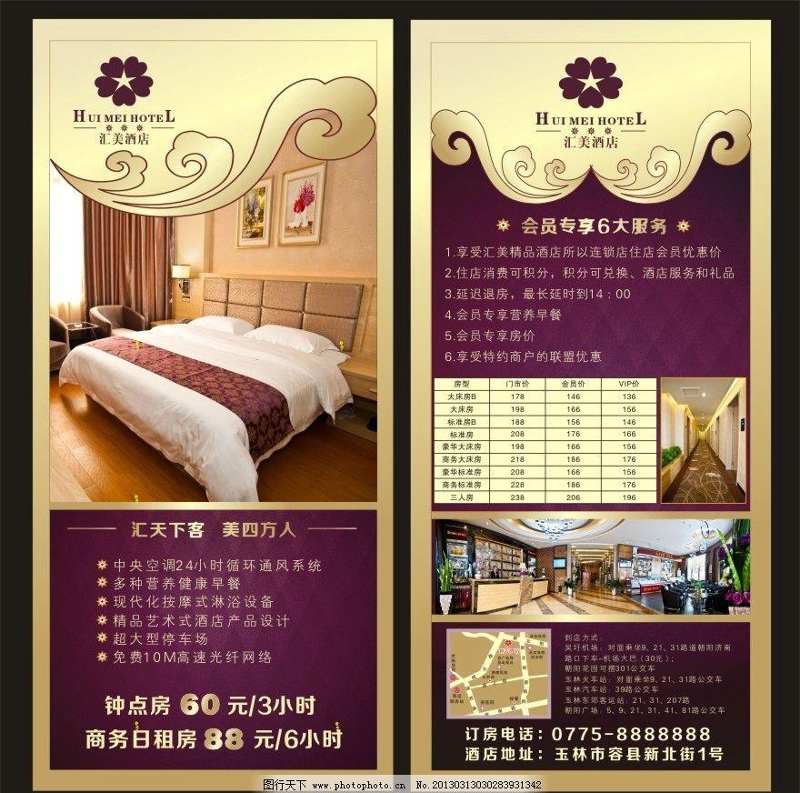 酒店宣传单页图片