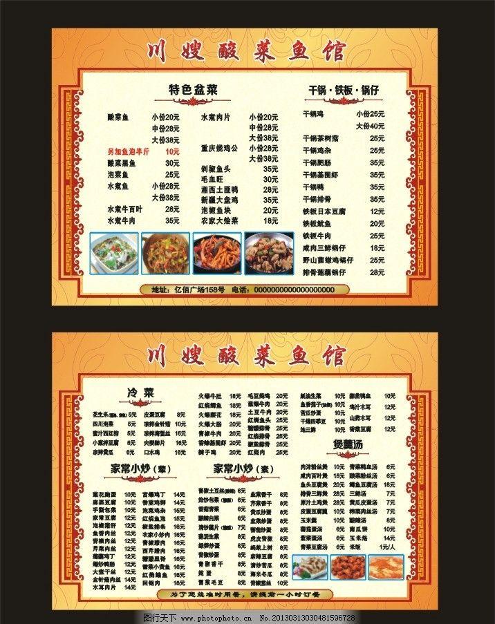 宣传单 酒店彩页 餐饮彩页 庆功宴 dm宣传单 广告设计 矢量 cdr 菜单