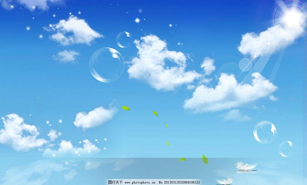 蓝天白云 阳光 云彩 云层 天空 景色 万里晴空 辽阔 云朵 浪漫