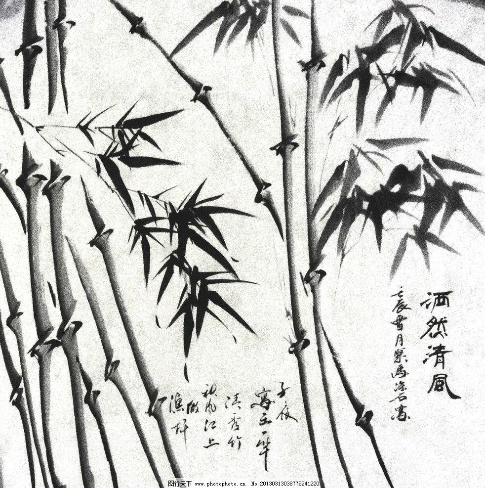 国画 竹子图片