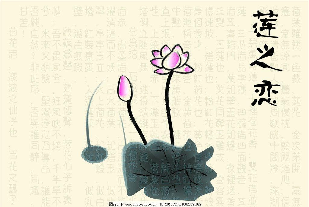 手绘水墨荷花 传统文化 水墨 荷花 文字 中国风 古风 文化艺术 矢量