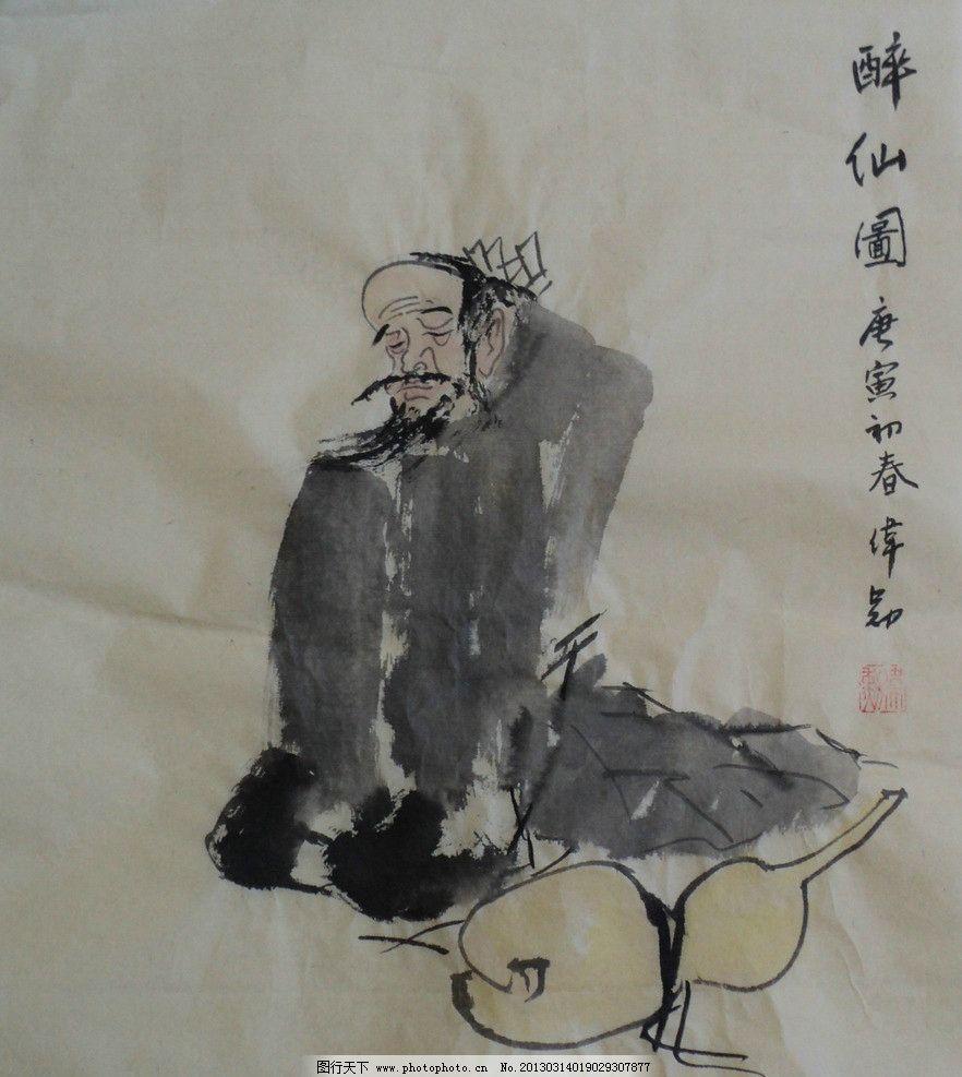 水彩国画 水墨画 国画 水彩画 人物水彩画像 古代人物 葫芦 醉仙图