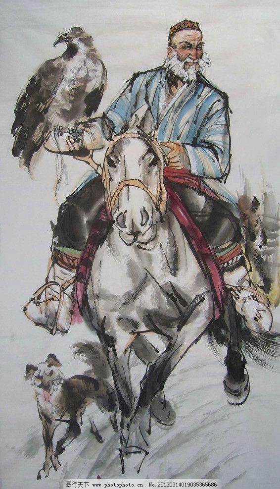 水彩国画 水墨画 水彩画 人物水彩画像 少数民族男人 马 骑马的男人