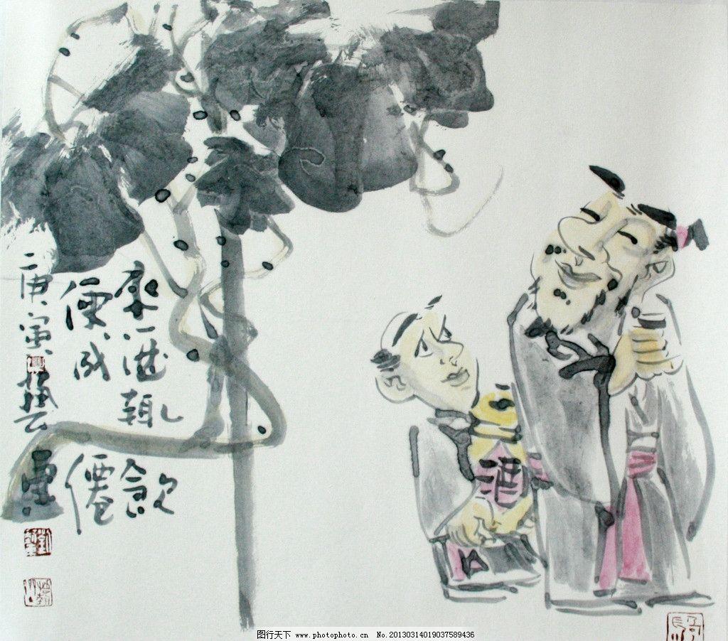 水彩国画 水墨画 国画 水彩画 人物水彩画 古代人物 老人小孩 酒坛