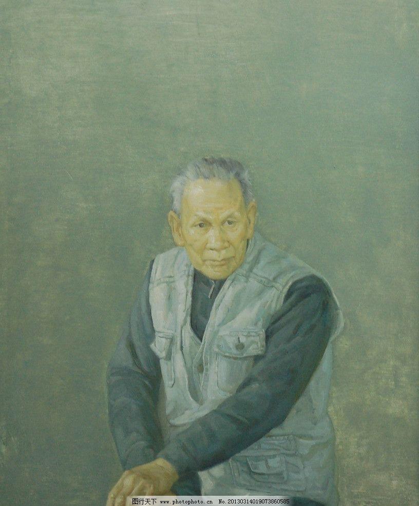 人物油画 著名肖像人物油画 油画 老年人 人物半身像 男性油画 马夹