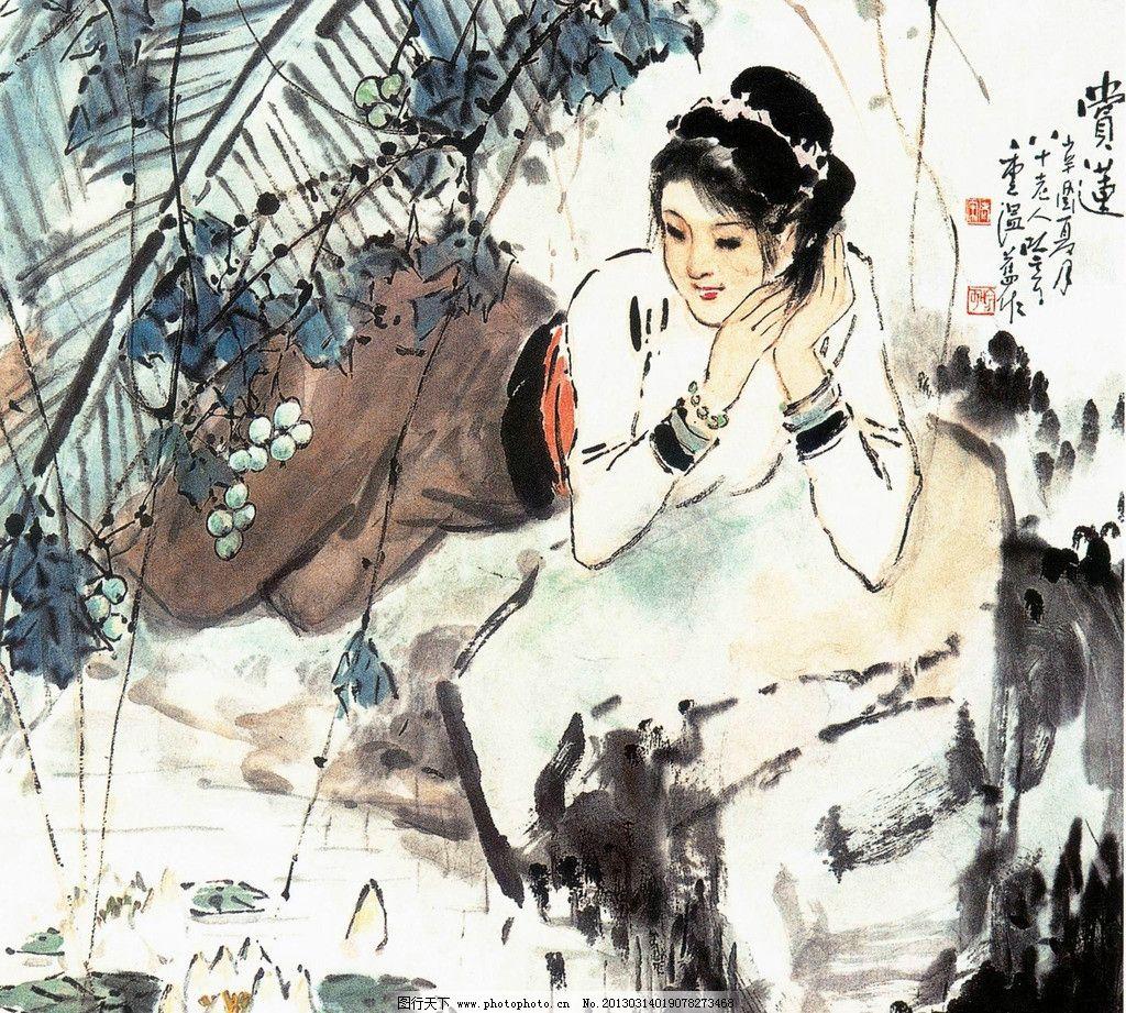 水彩国画 水墨画 水彩画 人物水彩画像 古代美女 树枝 葡萄 荷花