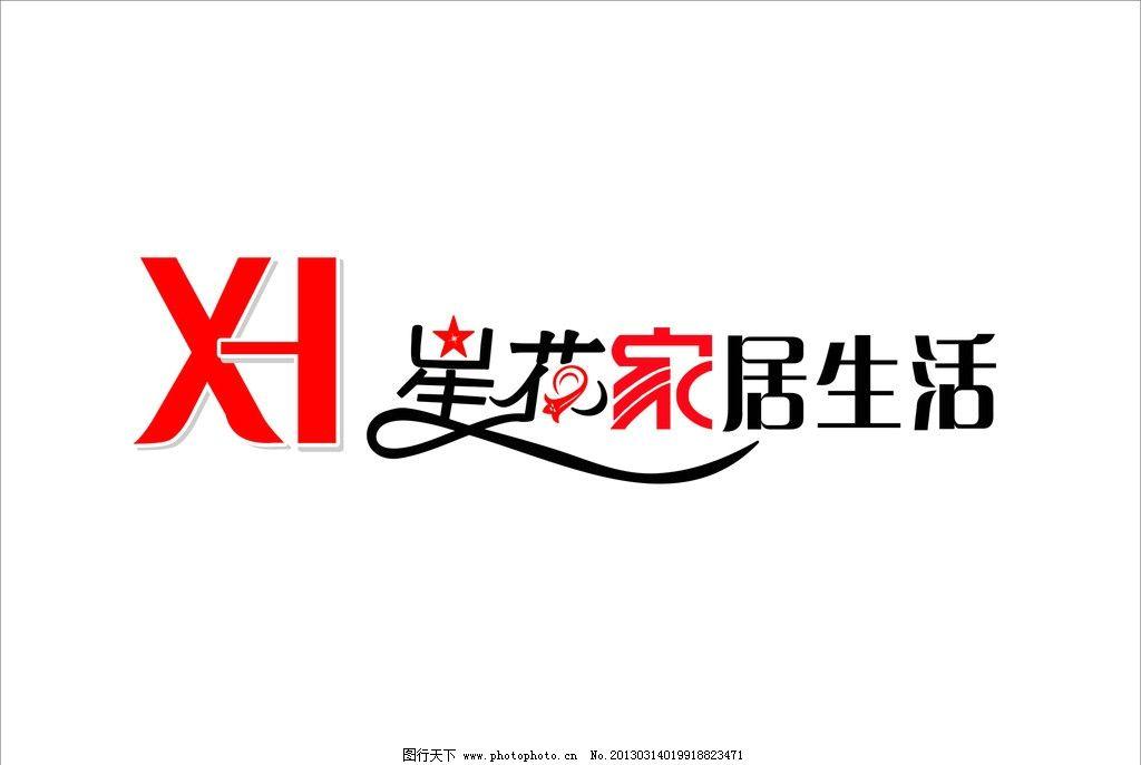 星花 字母艺术字 艺术字体 艺术字标语 广告设计 矢量 cdr 企业logo标