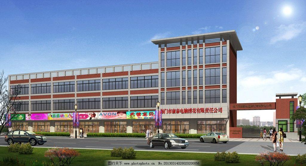 厂房外观图效果图 绣花 家纺 建筑设计 环境设计 设计 72dpi jpg