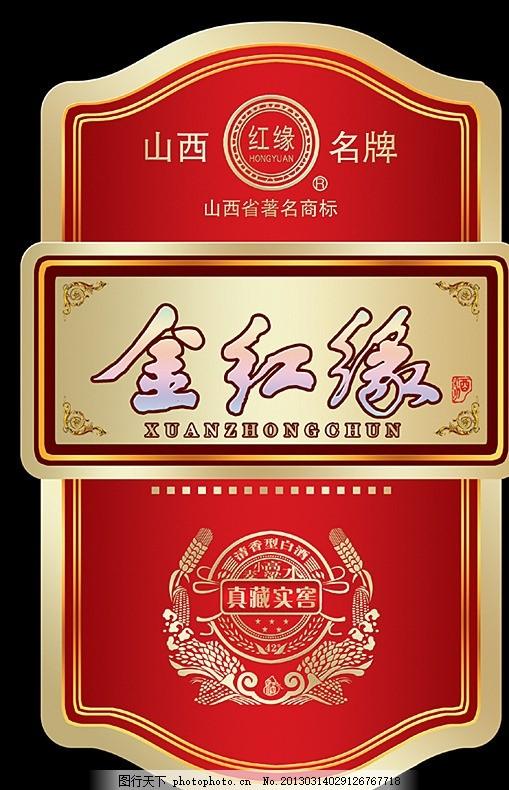 白酒标签 (精细分层) 白酒包装 喜酒 喜庆 元素 金色 广告设计模板