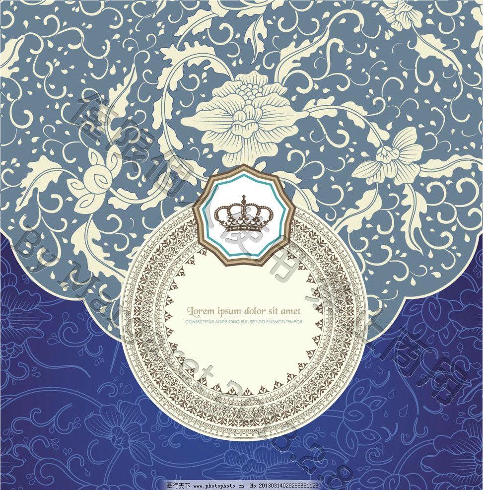 连续 无缝 对称 皇冠 王冠 民族 风情 青花 花纹 青花瓷 星星 图案 拼