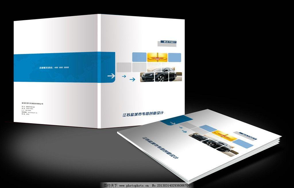 企业封面设计 画册封面 公司画册 汽车封面 润滑油封面 汽车润滑油