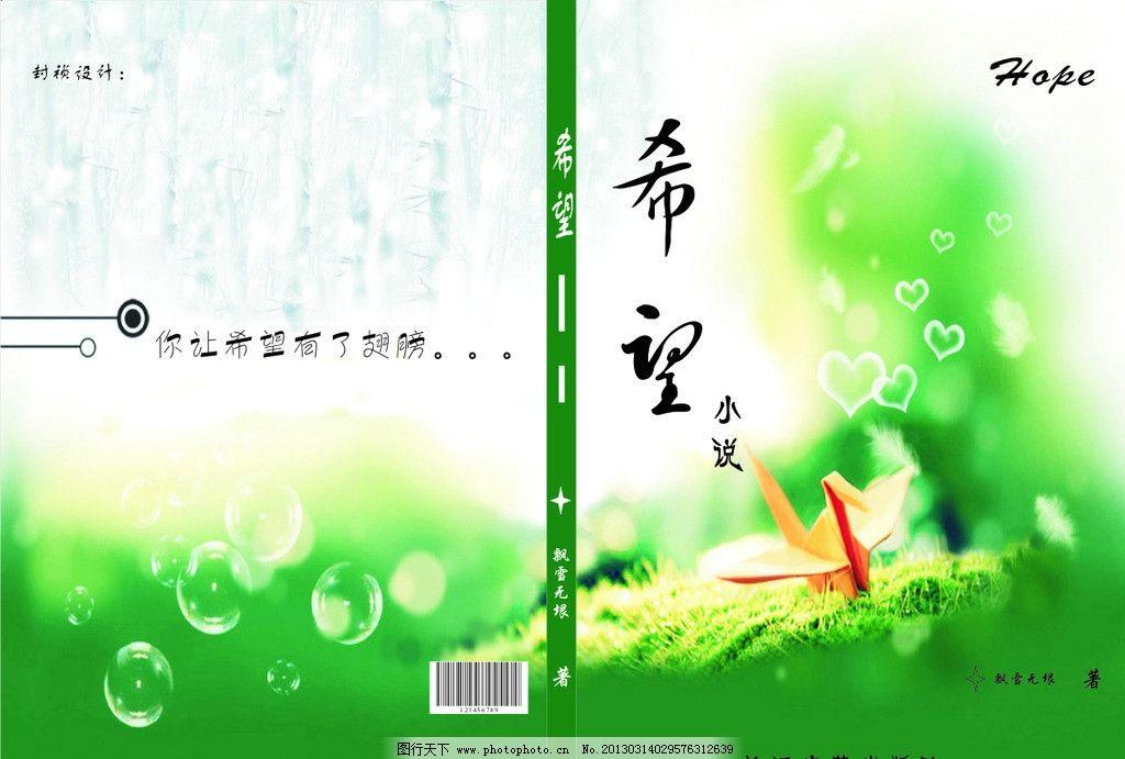 小说封面 希望 小说      广告设计 矢量 cdr
