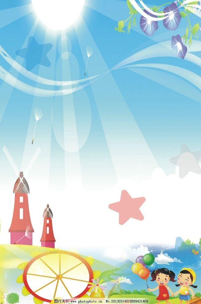 卡通图片 卡通背景图片 卡通背景素材 幼儿园背景图 幼儿园展画 背景