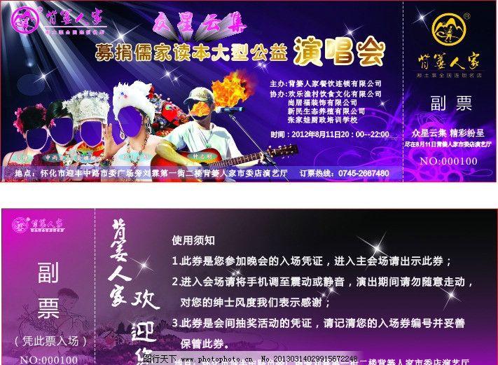 演唱会 门票 歌手 慈善 募捐 公益演唱 代金券 名片卡片 广告设计