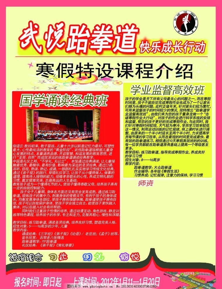 跆拳道宣传单 跆拳道 传单 寒假 体育 儿童 青少年 海报设计 广告设计