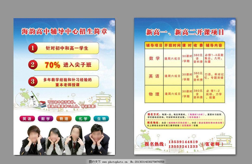 培训学校宣传单图片_展板模板_广告设计_图行天下图库