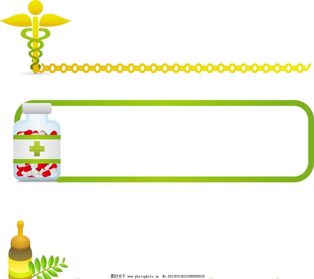 医疗图标 矢量 药瓶 药丸 十字架 树叶 中药 曲线 波浪线 其他设计 广
