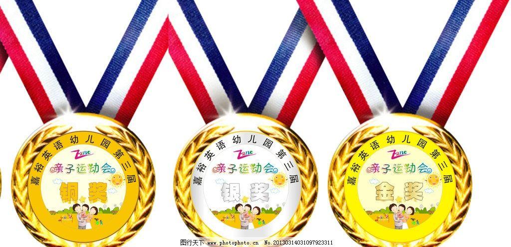 设计图库 海报设计 商业海报  奖牌 金牌 铜牌 银牌 运动会 卡通 动画