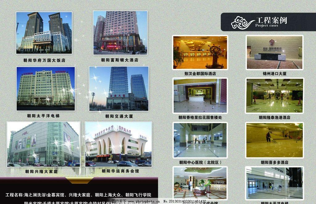 石材护理画册 楼房 广告设计 施工地点 psd分层文件 灰色 psd分层素材
