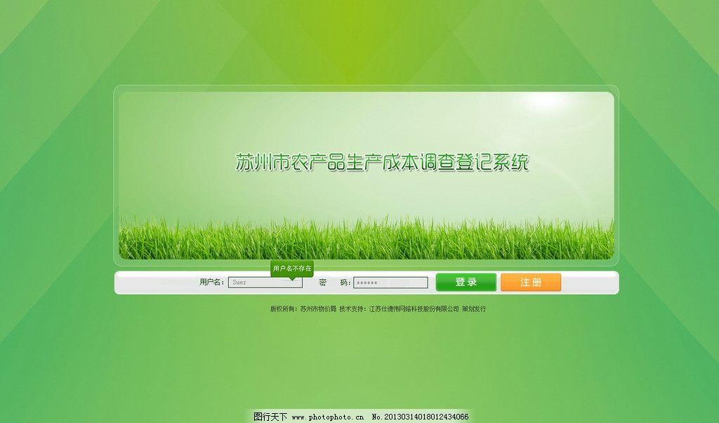 绿色登录页图片_网页界面模板_ui界面设计_图行天下