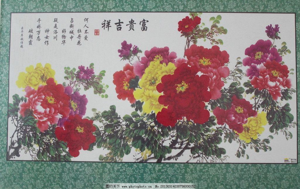 水彩画大牡丹花图片