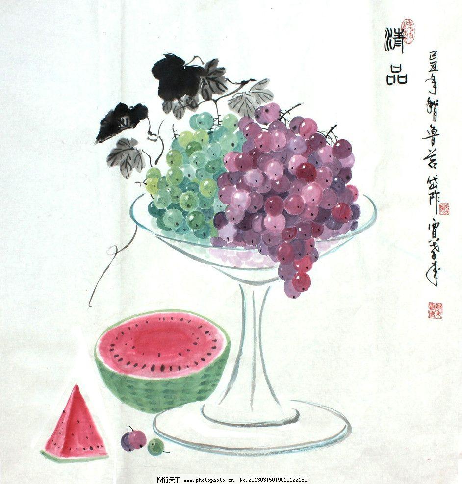 水彩国画 水墨画 国画 水彩画 西瓜 葡萄 水果盆 绘画书法 文化艺术