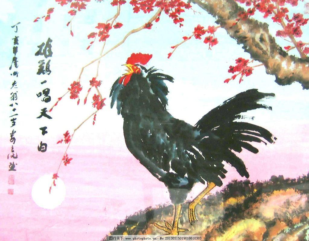 水彩国画 水墨画 国画 水彩画 花 梅花 大公鸡 绘画书法 文化艺术