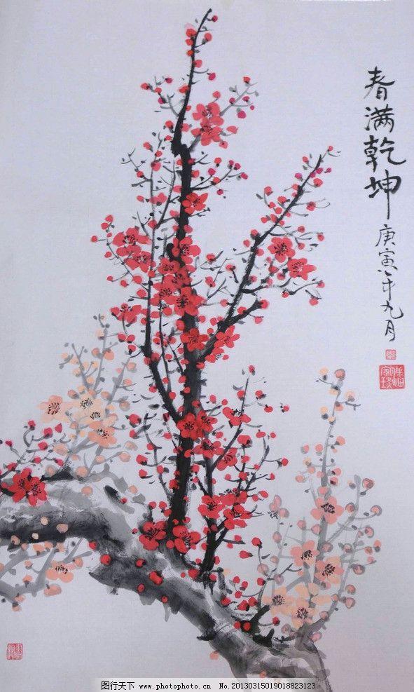 水彩国画 水墨画 国画 水彩画 花 梅花 绘画书法 文化艺术 设计 300