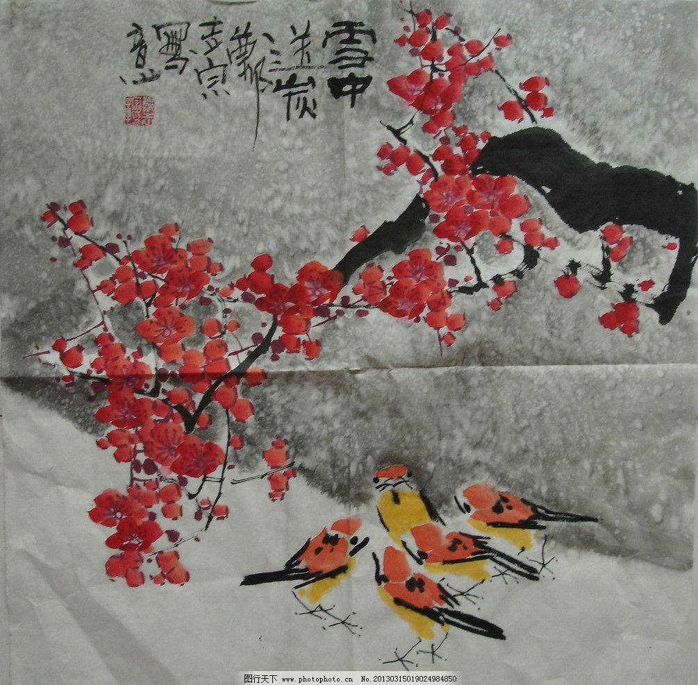 水彩国画 水墨画 国画 水彩画 花 梅花 小鸟 绘画书法 文化艺术 设计
