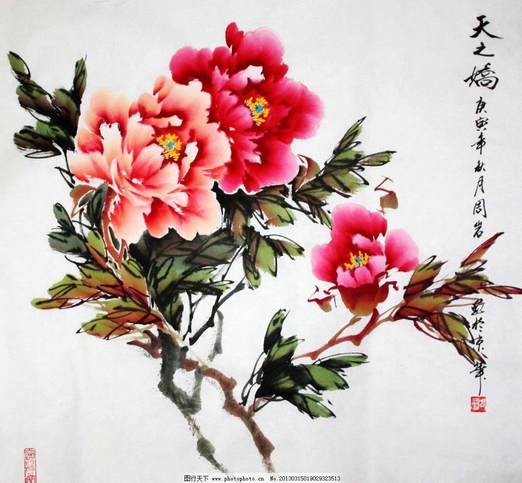 水彩国画 水墨画 国画 水彩画 花 牡丹花 绘画书法 文化艺术 设计 72