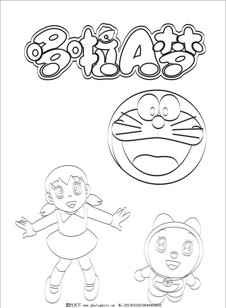 哆啦a梦 叮当猫 静香 叮当妹 动漫人物 矢量素材 美术绘画 文化艺术