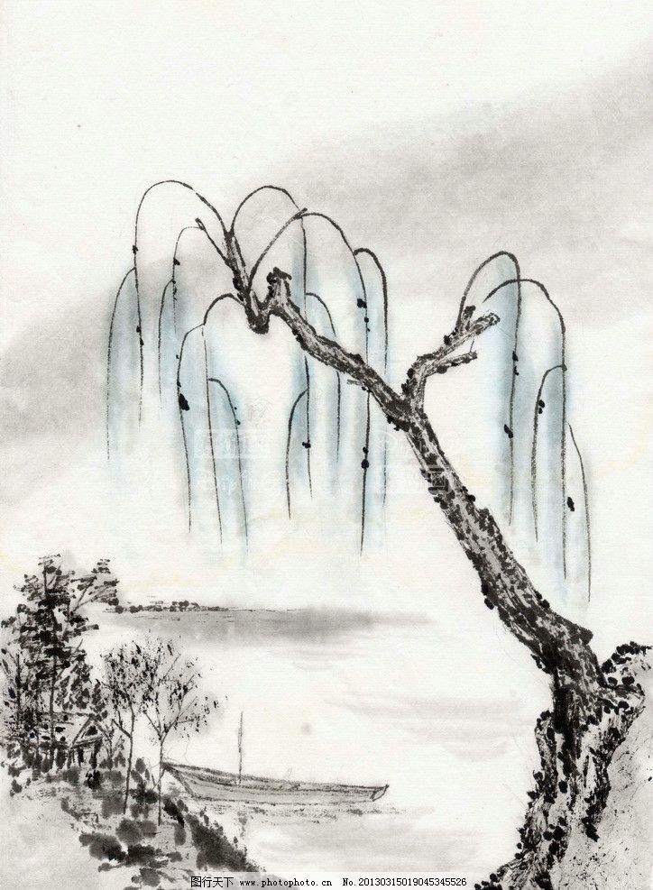 水彩国画 水墨画 风景国画 柳树 垂柳 小船 柳枝 绘画书法 文化艺术